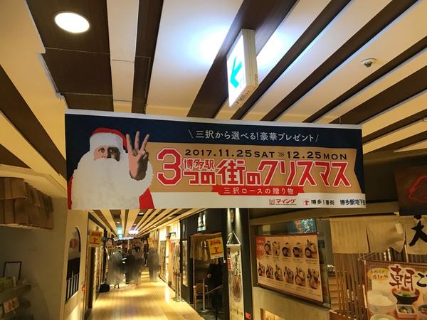 博多壱番街のクリスマスバナーを取付けさせて頂きました。
