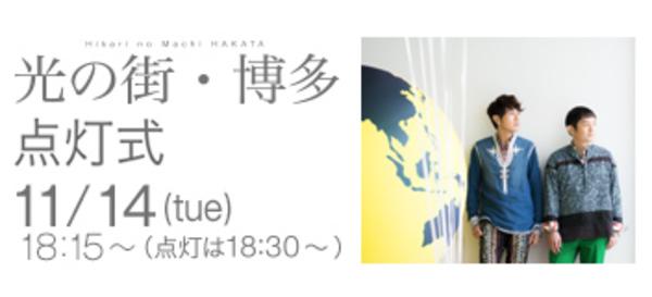 告知!!本日11/14(火)「光の街・博多」点灯式が行われます。