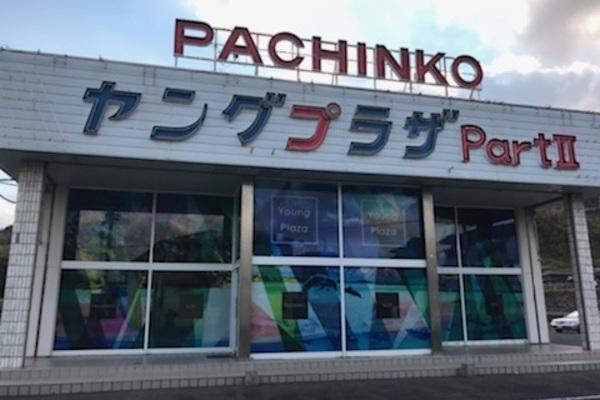 長崎県平戸市生月のパチンコ店のシート貼り工事をさせて頂きました。のサムネイル
