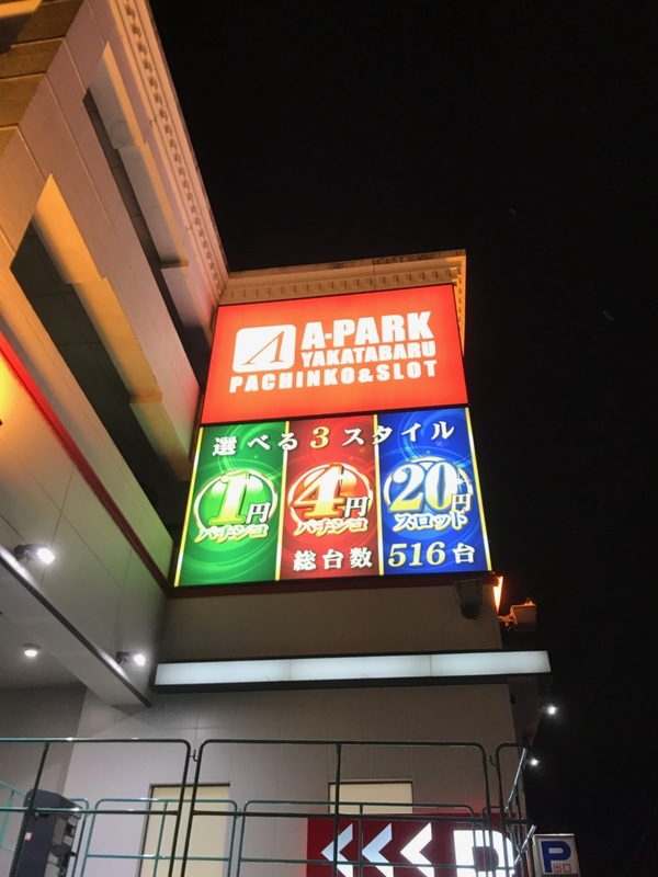 A-PARK屋形原店に内照式看板のシートを貼りかえさせて頂きました。
