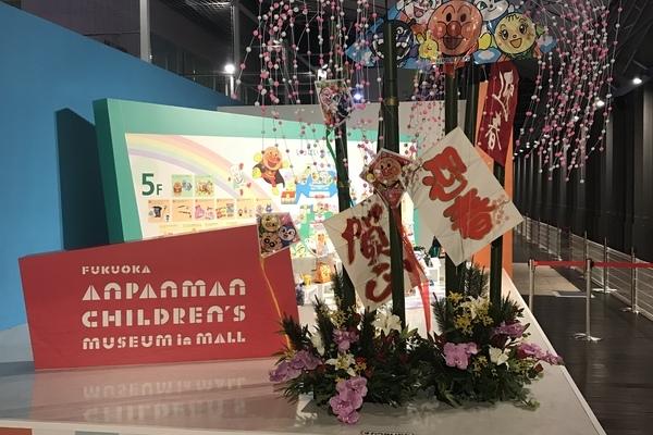 福岡市博多区下川端町のアンパンマンミュージアムにお正月の装飾のサムネイル