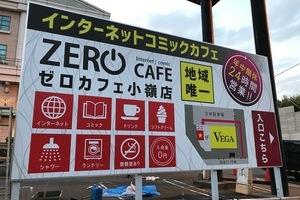 ゼロカフェ小嶺店看板工事のサムネイル