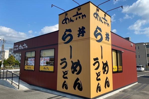 パチンコ店敷地内飲食店看板工事のサムネイル