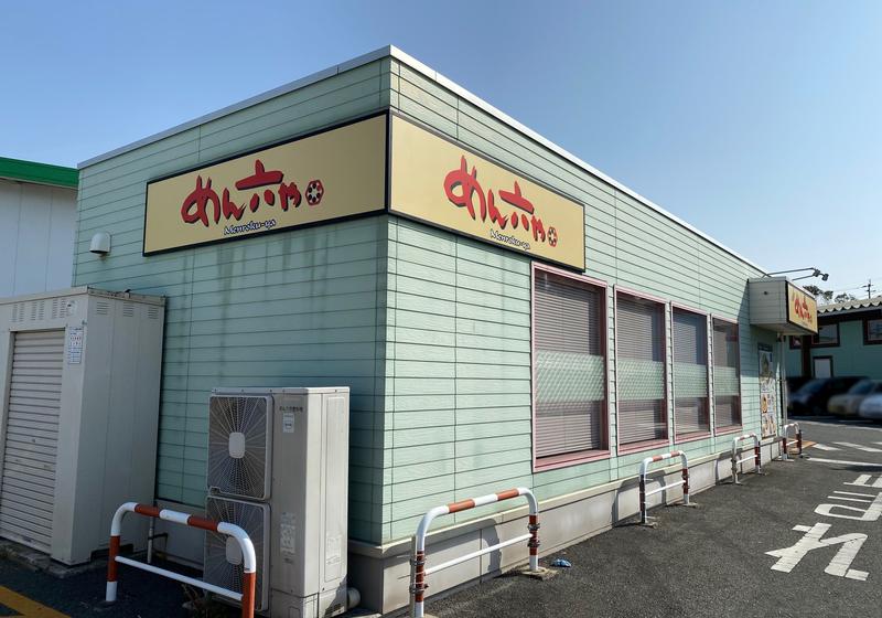 パチンコ店敷地内食堂、看板工事