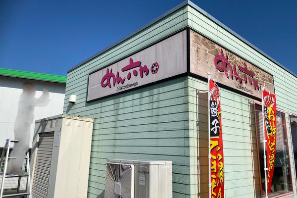 パチンコ店敷地内食堂、看板工事のサムネイル